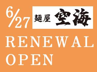 6月27日(木)空海 ダイス川崎店、リニューアルオープン